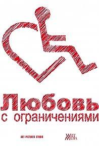 Primary photo for Lyubov s ogranicheniyami