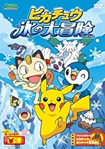 Movie dvd torrent download Pikachu's Ice Adventure Japan [hdv]