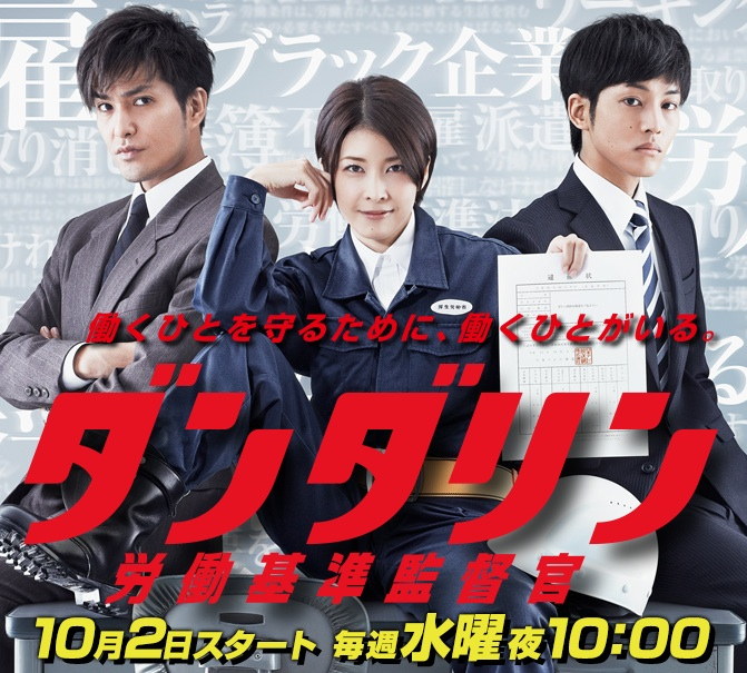 Dandarin: rôdô kijun kantokukan (2013)