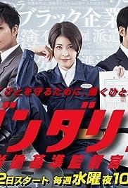 Danda Rin - The Labour Standards Inspector Poster