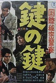 Kokusai himitsu keisatsu: Kayaku no taru Poster