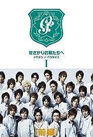 For You in Full Blossom - Ikemen Paradise - Poster