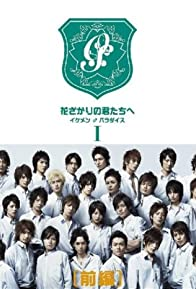 Primary photo for For You in Full Blossom: Ikemen Paradise