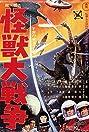 Godzilla vs. Monster Zero (1965) Poster