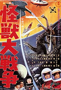 Primary photo for Invasion of Astro-Monster