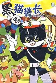 Inspector Black Cat Poster