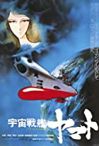 Uchû senkan Yamato