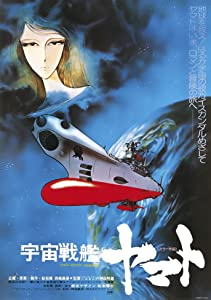 The Space Battleship Yamato