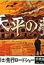 Tempyo no iraka (1980) Poster
