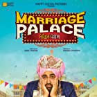 Marriage Palace (2018)