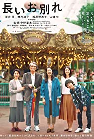 Nagai owakare (2019)