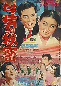 Movies full downloads Mojeongui bimil [Mpeg]