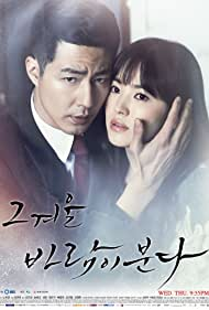 Geu Gyeowool, Barami Boonda (2013) Poster - TV Show Forum, Cast, Reviews