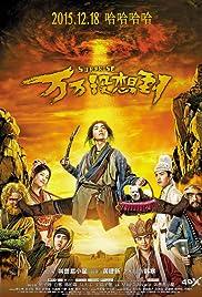 Wan wan mei xiang dao Poster