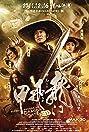 Flying Swords of Dragon Gate (2011) Poster