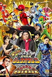 Doubutsu Sentai Zyuohger Returns: Life Received! The Earth's Monarchs' Decisive Battle! Poster