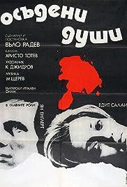 Osadeni dushi Poster