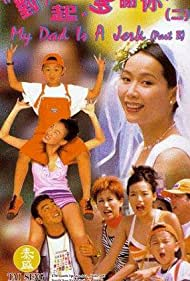 Dui bu qi, duo xie ni (1997)