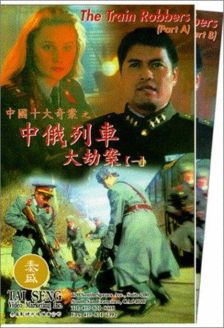 Zhong e Lie Che da jie an (1995)