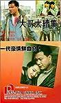 Da ge da xu ji (1990) Poster