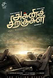 Agni Siragugal Poster