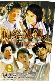 Xian le piao piao Poster