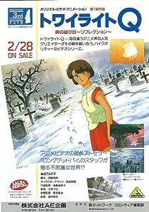Find Your Favorite Movies Towairaito Q by Mamoru Oshii [HDRip]