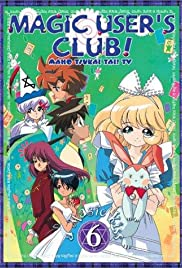 Magic User's Club! Poster - TV Show Forum, Cast, Reviews