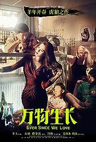 Bingbing Fan and Geng Han in Wan wu sheng zhang (2015)