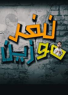 Nafar Mu Zayn (2016)