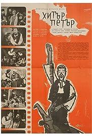 Hitar Petar(1960) Poster - Movie Forum, Cast, Reviews