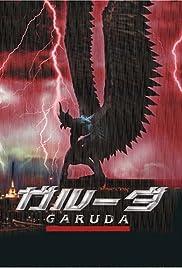 Garuda (2004) ปักษาวายุ