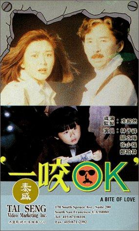 Rosamund Kwan Yi yao O.K. Movie