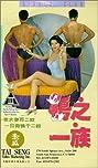 Gigolo Club (1993) Poster