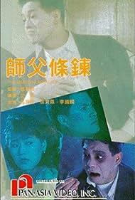 Meng gui shan fen (1991)