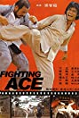 Fighting Ace (1979) Poster