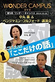 10.16 Conspiracy Theories of Benjamin Fulford and Kaoru Nakamaru: The 5th. Wonder Campus Poster