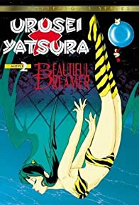 Primary photo for Urusei Yatsura 2: Beautiful Dreamer