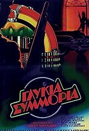 Glykia symmoria Poster