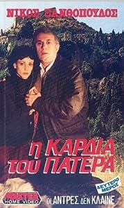 Best free movie watching sites I kardia tou patera by [1280x800]