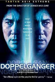 Dopperugengâ (2003)