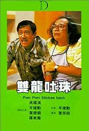 Shuang long tu zhu Poster