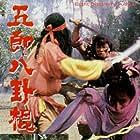 Ru lai ba gua gun (1985)