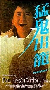 Meng gui chu long Hong Kong