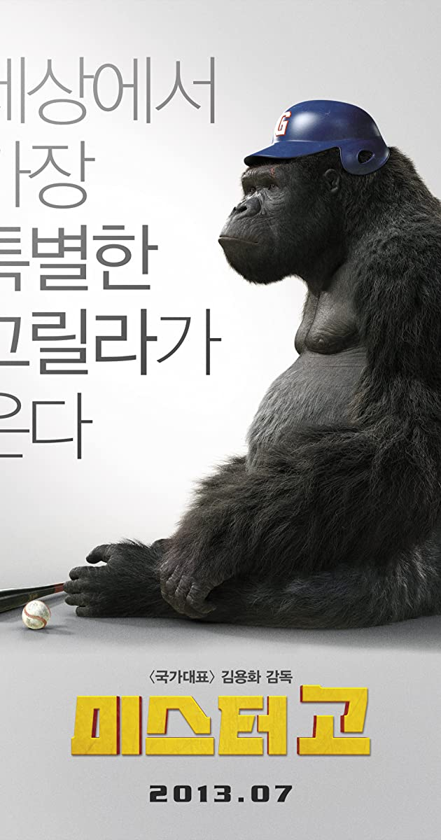 Subtitle of Mr. Go