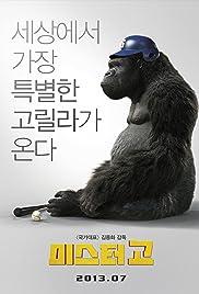 ##SITE## DOWNLOAD Mi-seu-teo Go (2013) ONLINE PUTLOCKER FREE