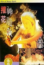 Cui hua shen long jiao Poster