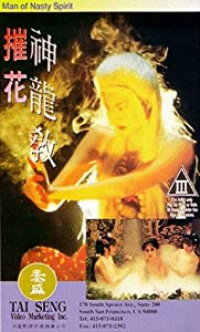 Download movie Cui hua shen long jiao by [360p]