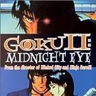 Midnight Eye: Gokû (1989)