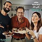 Essam Ferris and Nour Bitar in Plant B (2019)